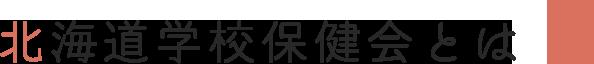 北海道学校保健会