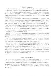 講師紹介・略歴のサムネイル