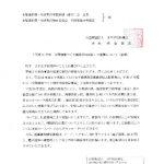 日本学校保健会依頼文のサムネイル