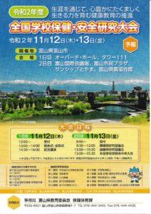 富山大会のサムネイル